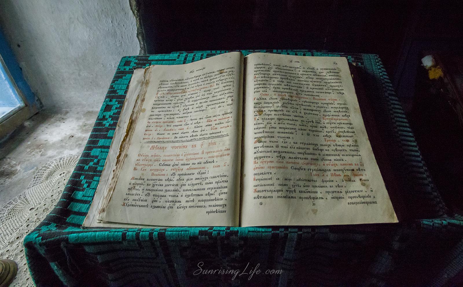 """Книга в Разбоишки манастир""""Въведение на Св.Богородица"""""""