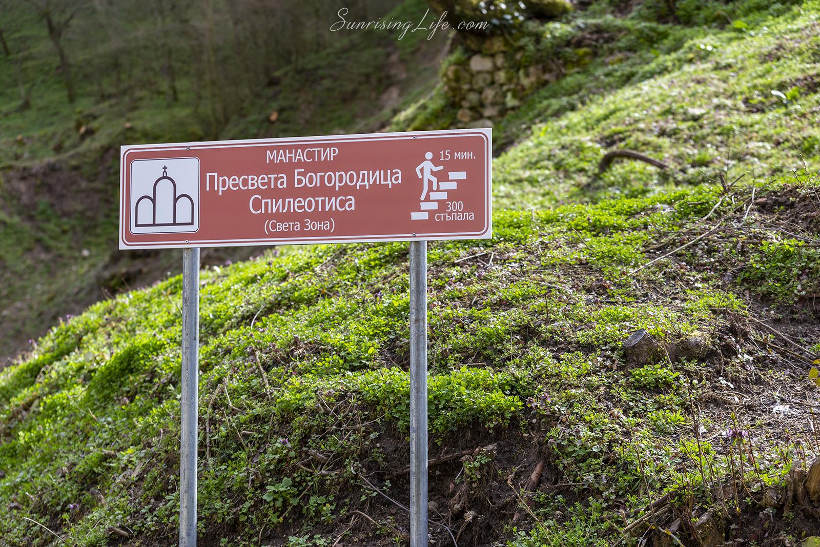 Пътека към Манастир Света Богородица Спилеотиса