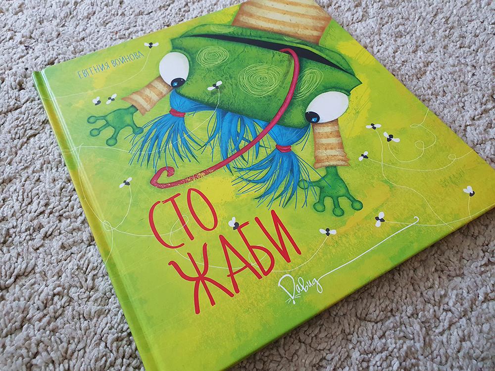 любими детски книжки - сто жаби