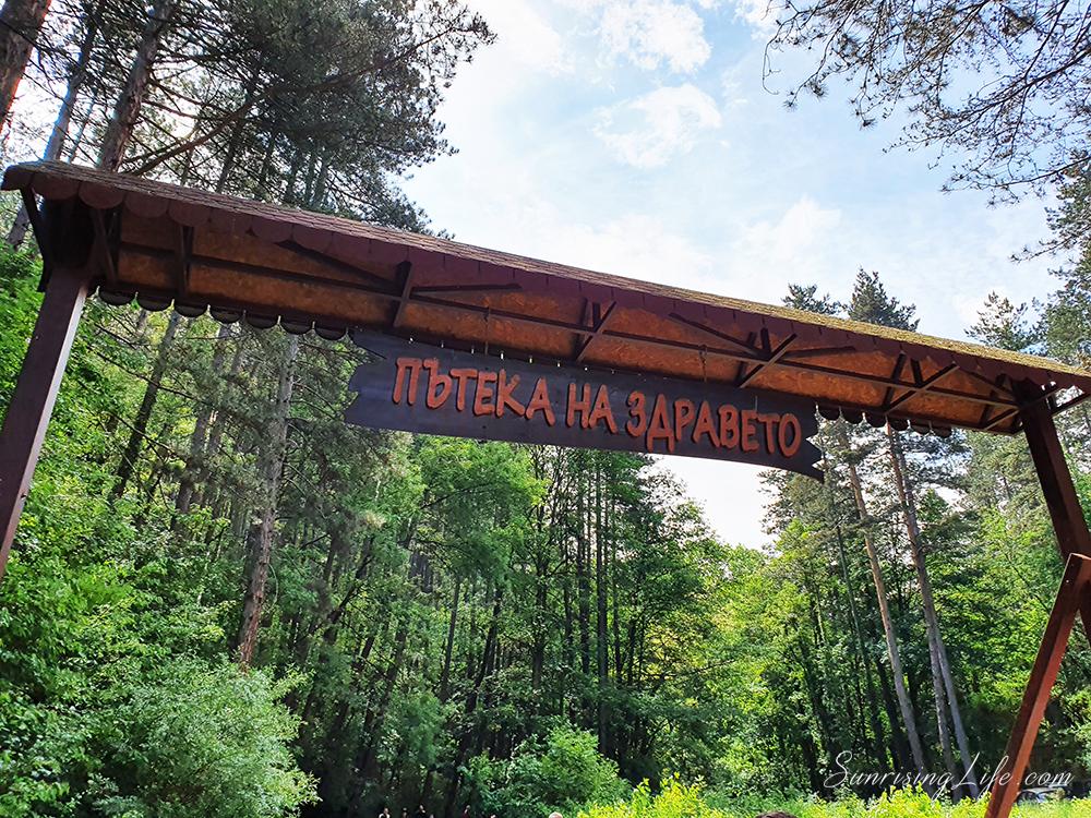 идея за разходка край София - пътека на здравето